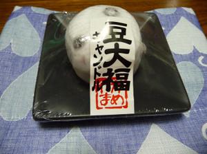 Mamedaifuku2