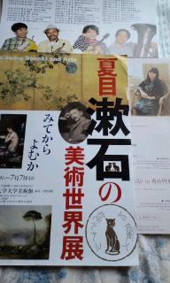 栗コーダーと谷山浩子と夏目漱石