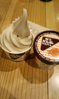 カフェオレアイスクリーム